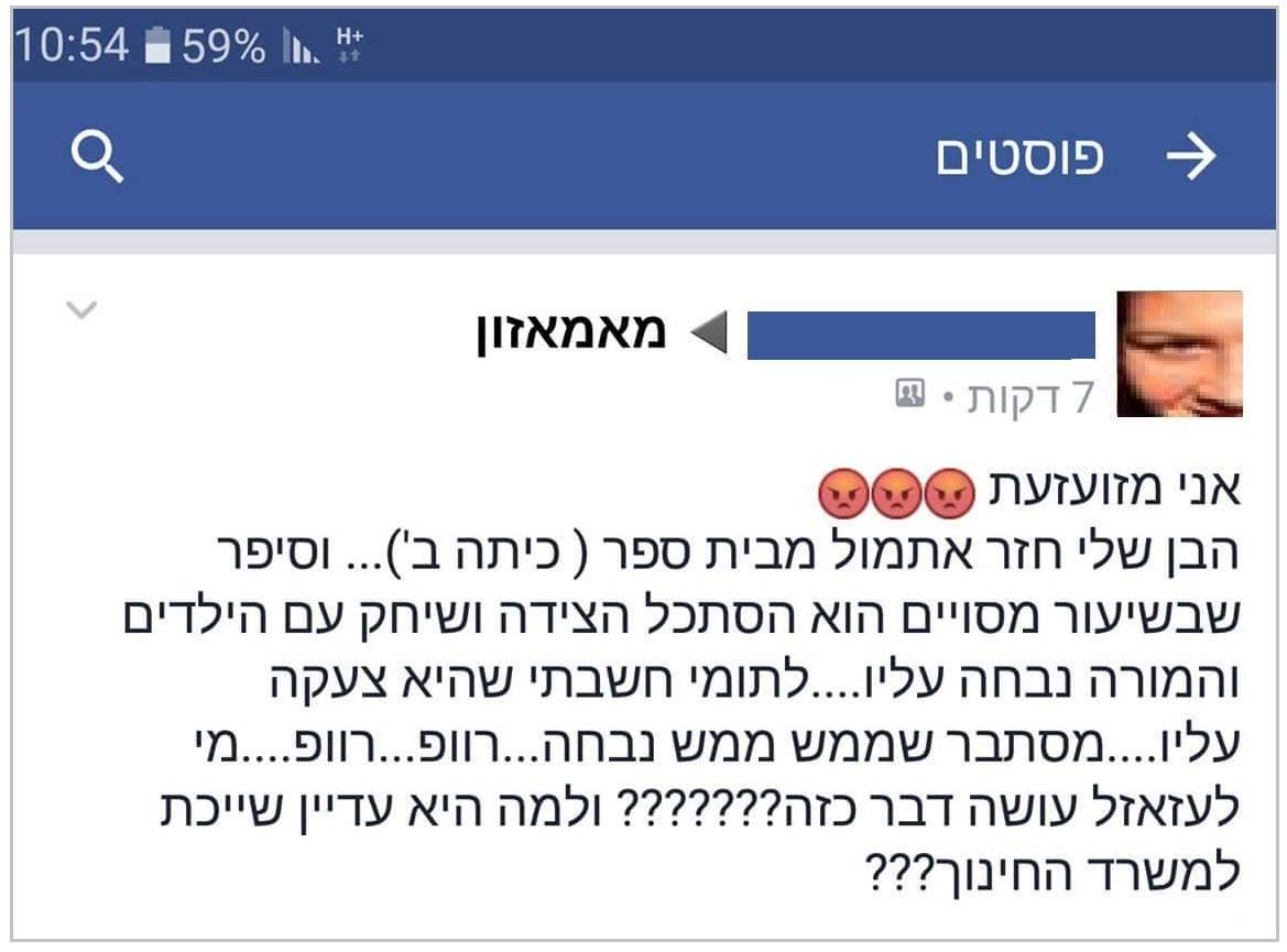 בפייסבוק