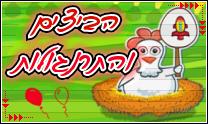 הביצים והתרנגולות