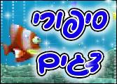 סיפורי דגים (דג אוכל דג)