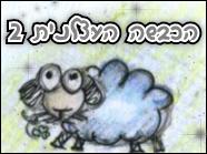 הכבשה העצלנית 2