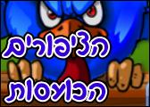 ציפורים כועסות 2