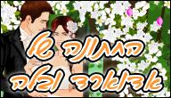 החתונה של אדוארד ובלה