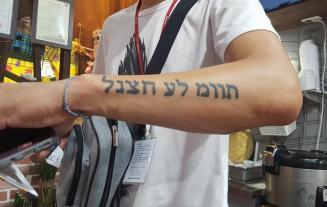 קעקוע בעברית
