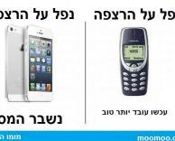 ההבדל בין נוקיה לאייפון