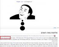 ויקיפדיה מפשלת?