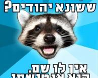 אנטישמים
