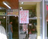 רוצחים שכירים - חנות בגדים