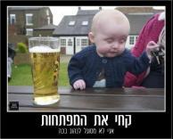 תינוק שיכור
