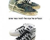 נעליים...
