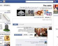 פייסבוק של דתיים - חזק
