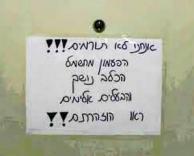 אזהרה