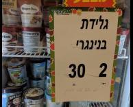 גלידת בין
