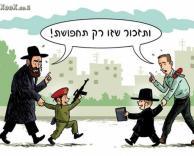 פורים בישראל :)