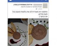 אומנות האוכל