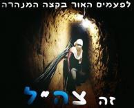 האור בקצה המנהרה
