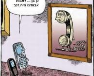 פלאפון אז והיום.