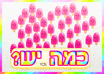 Image result for כמה יש?